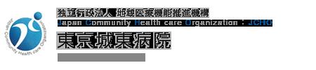 独立行政法人 地域医療機能推進機構 Japan Community Health care Organization JCHO 東京城東病院 Tokyo Joto Hospital